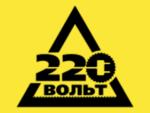 Купоны и скидки магазина - 220 Вольт