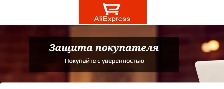 Защита покупателя на AliExpress