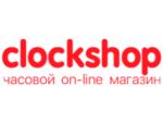 Купоны и скидки магазина - ClockShop