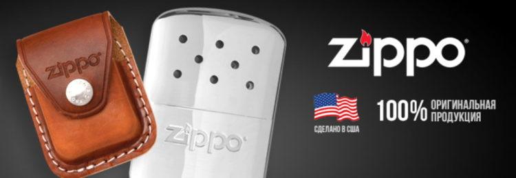 промокод zippo